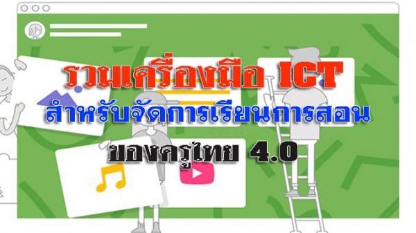 รวมเครื่องมือ-ICT-สำหรับจัดการเรียนการสอนของครูไทย