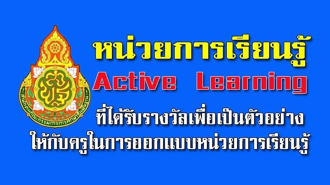 แผนการสอน active learning
