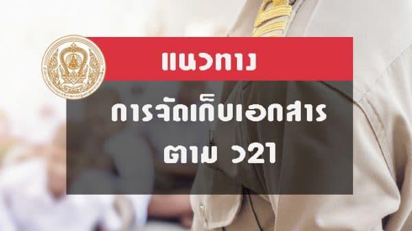 แนวทางการจัดเก็บเอกสารตาม-ว21-วิทยฐานะครู