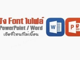 วิธีฝัง-font-powerpoint-and-word
