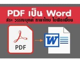 pdf-to-word-2020
