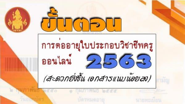 ขั้นตอนการขอต่อใบอนุญาตประกอบวิชาชีพครู-2563