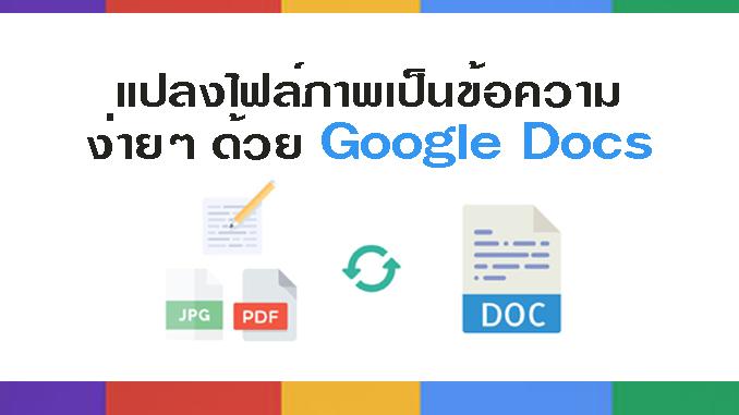 แปลงไฟล์ภาพเป็นข้อความง่ายๆ ด้วย Google Docs