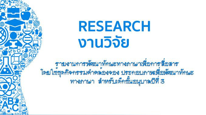 รายงานการพัฒนาทักษะทางภาษาเพื่อการสื่อสารโดยใช้ชุดกิจกรรมคำคล้องจอง